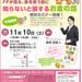 11/10(土)日本FP協会主催 知らないと損する【お金の話】無料セミナー