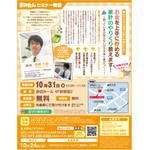 10/31(水)お金を上手に貯めるセミナー参加者募集【岸和田市】