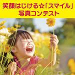 【北摂版】笑顔はじける☆「スマイル」 写真コンテスト★結果発表★