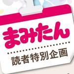 東京・品川│10/16(火)開催!子育てマネー入門セミナー