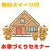 【無料*スイーツ付】お家に関するセミナーに参加しよう!