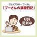 お子様連れオッケー★ 地元のおいしいお店!