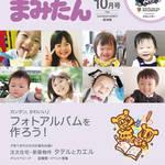 まみたん阪神版10月号(9月14日号)が発行されました♪