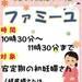 「大和市|11/9(金)ファミーユ~新しい家族 を迎えるまでに~プレママのおしゃべり会」