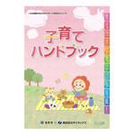 茨木市 子育てハンドブックが新しくなりました!!