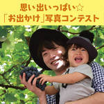 【北摂版】思い出いっぱい☆「お出かけ」写真 コンテスト★結果発表★