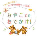 おやこdeおでかけ~永楽ゆめの森公園(熊取町)~