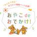 おやこdeおでかけ~蜻蛉池公園(岸和田市)~