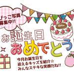 【京都】12月生まれのちびっこ写真 大募集!