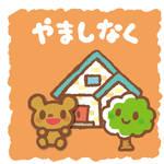 【京都・山科区】児童館・図書館のイベント情報 11月・12月