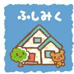 【京都・伏見区】児童館・図書館のイベント情報 11月・12月