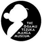 宝塚市立手塚治虫記念館 企画展 生誕90周年記念「OSAMU TEZUKA MANGA NO KAMISAMA Ⅰ  ~フランスからみた手塚治虫~」