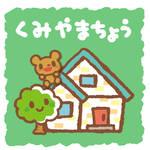 【京都・久御山町】児童館・図書館のイベント情報 11月・12月