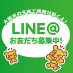 大阪市×まみたん子育て情報【LINE@】には、もう登録した?図書カードが当るキャンペーン実施中♪
