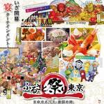東京・水道橋│ふるさと祭り東京2019 日本のまつり・故郷の味