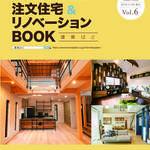 こだわりの家を建てたい人の「建築ぱど」発行しました!!