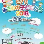 「川崎市|12/16(日)ビバ!あさおの子どもたち2018」