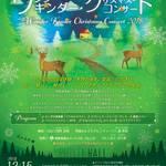 「横浜市|12/15(土) 親子のためのワンダー・キンダー・クリスマス・コンサート2018」