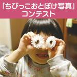 【北摂】ちびっ子★おとぼけ写真コンテスト!エントリー募集中!!