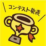 ハロウィン仮装コンテスト☆結果発表!!