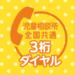 大阪府×まみたん 子育て応援キャンペーン|児童虐待防止【1】