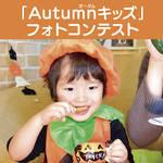 【阪神版】「Autumnキッズ」フォトコンテスト【投票受付中】