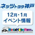 <ネッツトヨタ神戸> Xmas、新年も各店で一緒に楽しもう♪