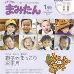 まみたん阪神版1月号(12月7日号)が発行されました♪