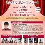 「川崎市|12/22(土)第300回みやまえロビーコンサート」