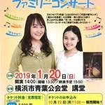 「横浜市|1/20(日)井上あずみ&ゆーゆ ファミリーコンサート」