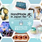 東京・江東区 2019/1/12(土)・13(日)ハンドメイドインジャパンフェス冬(2019)