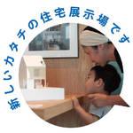 『建築家との家づくり 14例』at 枚方T-SITE【12/15(土)・16(日)・19(水)】