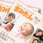 2019年6月号【まみたん京都版】 表紙モデルを大募集☆0~6歳限定!