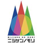 【ニジゲンノモリ】さんからのニュースレター vol.13