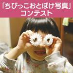 【阪神版】ちびっ子★おとぼけ写真【投票受付中】