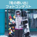 【阪神】冬の思い出フォトコンテスト!エントリー募集中!!