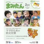 まみたん大阪東版2月号(1月11日号)が発行されました♪