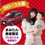 『トヨタカローラ大阪』子育てパパ・ママ応援、人気のオススメ車種紹介!