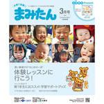 まみたん大阪東版3月号(2月1日号)が発行されました♪