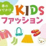 東京│春のおでかけ KIDSファッション