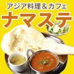本場のシェフが作る インド系アジア料理店【ナマステ】