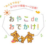 おやこdeおでかけ~園部公園(和歌山市)~