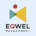 【EQWELチャイルドアカデミー】今だけ! トライアルレッスン受付中!