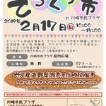 「川崎市|2/17(日) 『第6回!! てづくり市』 in川崎市民プラザ」