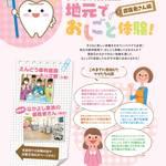 【特別企画】地元でおしごと体験!~歯医者さん編~