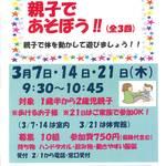 「横浜市|3/7(木)ほか 長津田地区センターで『親子であそぼう!!』」