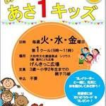 「大和市|2/19(火)・20(水)・22(金)『あつまれ!あさ1(イチ) キッズ』」