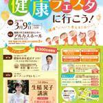 【寝屋川市民の皆さんへ】ワガヤネヤガワ健康フェスタへ行こう!