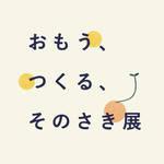 東京・足立区 | 土屋鞄製造所が開催!全身で体験するイマーシブイベント「おもう、つくる、そのさき展」<入場無料>