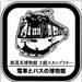 東京・神奈川 | 乗り物好きにはたまらない!電車とバスの博物館・地下鉄博物館・東武博物館でスタンプラリー開催
